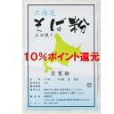 令和元年産 新そば粉 石臼挽き 1Kg (約10人前) 北海道産 国産 【送料無料】