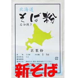 令和2年(2020年)産 手打ち用新そば粉 石臼挽き 1Kg (約10人前) 北海道産 国産