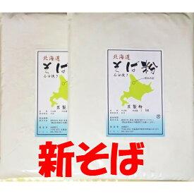 『新そば粉』 令和2年北海道産 手打ち用そば粉 2kg (約20人前) 国産 【送料無料】
