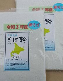 『新そば粉』 令和3年北海道産 手打ち用そば粉 2kg (約20人前) 国産 【送料無料】