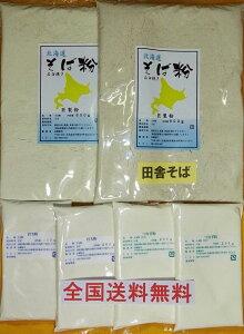 そば粉 石臼挽きの匠製粉 令和元年2019年北海道産 普通そば粉1kgセット&田舎そば粉1kgセット(合計そば粉1600g/打ち粉400g/つなぎ粉400g)