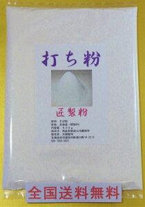 『打ち粉』 (花粉) 500gそば 打ち粉 500 蕎麦 ソバ 北海道産 【送料無料】