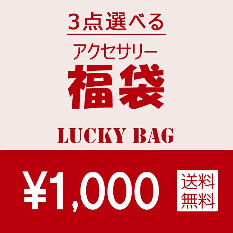 【3000円福袋専用チケットhk3】お好きなジュエリー3点選んで3000円の福袋チケット ハッピーバッグ HAPPY BAG