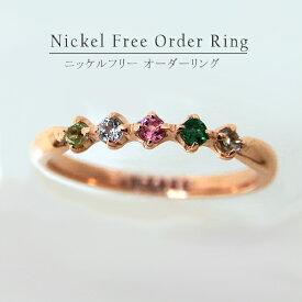 【お見積り商品】指輪 レディース K10 天然石が選べるアミュレットリング 誕生石 ニッケルフリー 10金 ゴールド 地金カラー全3色 1号から20号 yk-37 (e)