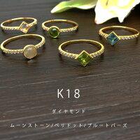 リングK1818金指輪s013082レディースジュエリー宝石半貴石ペリドットムーンストーンシトリンブルートパーズ1石