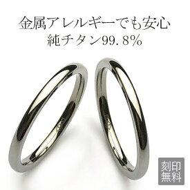 純チタン ペアリング 指輪 チタンリング 2mm ペア 2本セット 刻印無料 アレルギーフリー レディース マリッジリング 結婚指輪 金属アレルギー ジュエリー es-ti05-2 大きいサイズ 太い シンプル 細身 新品