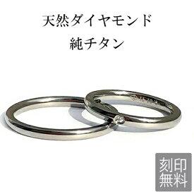 ペアリング 純チタンリング 天然ダイヤモンド 指輪 ペア 2本セット 刻印無料 アレルギーフリー レディース マリッジリング 結婚指輪 金属アレルギー ジュエリー es-ti05 天然石 大きいサイズ 太い 新品 プラチナ ペアリング 結婚指輪(e9) 敬老の日