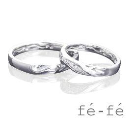 【2本セット】fe-fe フェフェ ペアリング マリッジリング 指輪 ステンレス 単品購入可能 fe-266-fe-267 (ND)