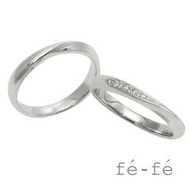 【2本セット】ダイヤモンド fe-fe フェフェ ペアリング マリッジリング 指輪 ステンレス fe-180-fe-286(ND)天然石 天然ダイヤ 0.02ct レディース メンズ お返し