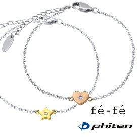 【単品価格】fe-fe×phiten フェフェ×ファイテン ハート 星 モチーフ チタン製ブレスレット メンズ レディース fp-15 fp-16 fp-1516 (ND)