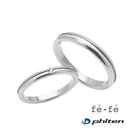 【2本セット】チタンリング fe-fe×phiten フェフェ×ファイテン 甲丸チタン製ペアリング マリッジリング メンズ レディース fp-17-18 fp-17 fp-18 (ND) バレンタイン 新品  単品 敬老の日