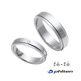 【2本セット】fe-fe×phiten チタンリング フェフェ×ファイテン 平打ちチタン製ペアリング マリッジリング メンズ レディース fp-19-20 fp-19 fp-20 (ND)結婚指輪 バレンタイン 新品 単品 敬老の日