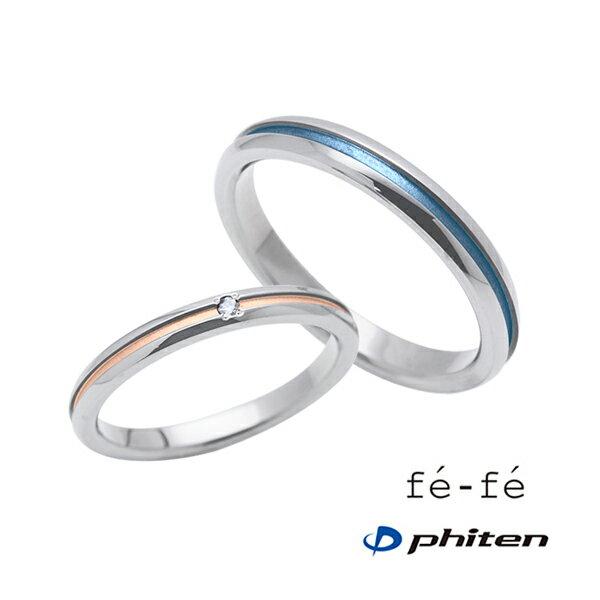 【2本セット】fe-fe×phiten フェフェ×ファイテン チタン製ペアリング ライン マリッジリング メンズ レディース 単品購入可能 甲丸 fp-21-22 fp-21 fp-22(ND)