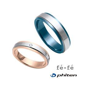 【2本セット】ペアリング 指輪 fe-fe×phiten フェフェ×ファイテン 平打ちチタン製 マリッジリング メンズ レディース fp-23-24 fp-23 fp-24(ND) 新品 チタンリング 単品 太め 敬老の日
