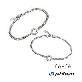 【単品価格】ダイヤモンド チタン製ブレスレット fe-fe×phiten フェフェ×ファイテン メンズ レディース fp-39-40 (ND) ブラックダイヤモンド サークル 円形 お返し