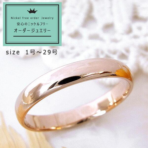 【セミオーダー】シンプル地金リング 指輪 レディース ニッケルフリー 10金 18金 ゴールド 地金カラー全3色 jk-64 K10 K18