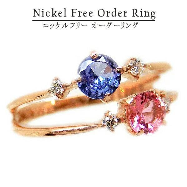 K10 2連 リング 指輪 レディース ニッケルフリー 10金ゴールド 地金カラー全3色 1号から20号 yk-260 (t808-1)カボションカット【セミオーダー】【誕生石と地金カラーが選べる/見積もりします】天然石オーダー ダイヤモンド 1粒メイン誕生石