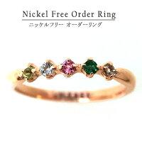 完全オリジナルオーダーメイドピンキーリングK10(10金)YGPG天然石5石組み合わせ自由ミル打ちダイヤモンド(ダイアモンド)リング指輪(選べる誕生石)ファッションリングyk-37