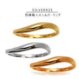 【セミオーダー】シルバーリング 指輪 シンプルリング シルバー925 Sv925 1号から29号 yk307sv(t906-1) (yk307set) 入学 祝い お返し 春