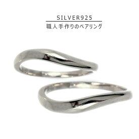 【セミオーダー】【2本セット】ペアリング 結婚 指輪 シルバーリング Silver925 1号から29号 yk307sv(t906-1) (yk307set) 入学 祝い お返し 春