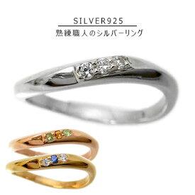 【セミオーダー】シルバーリング 結婚 指輪 キュービックジルコニア 天然石 リング Sv925 1号から29号 yk308sv レディース (yk307set) 入学 祝い お返し 春