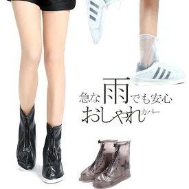 雨具 旅行 シューズカバー ウォータープルーフ 雨対策グッズ カッパ レインシューズ 長靴の代わりに 突然の雨 雪に携帯できるコンパクトな靴用のカバー ls-tv-2015 旅行用 トラベル 便利グッズ (e)