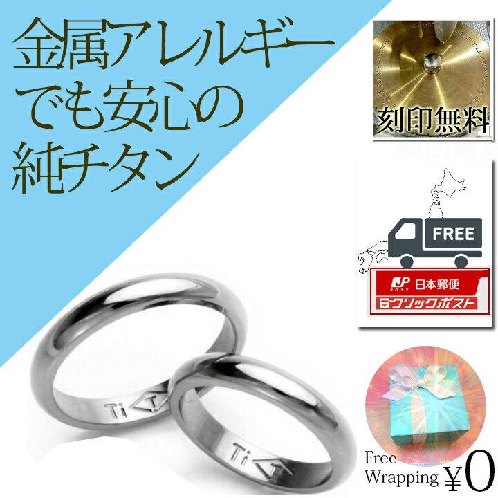 純チタンリング 2本セット価格 ペアリング クリックポスト送料無料 刻印無料 甲丸 アレルギーフリー 即納 レディース メンズ マリッジリング 結婚指輪 金属アレルギー ジュエリー 刻印可能