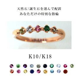 【お見積り商品】指輪 1.5mm 天然石 レディース K10 天然石が選べるアミュレットリング 誕生石 ニッケルフリー 10金 ゴールド 地金カラー全3色 1号から20号 yk-37 新品 ピンキー(e9) 敬老の日