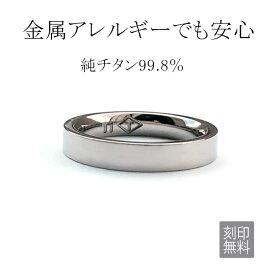 金属アレルギー対応 純チタンリング 刻印無料 平打ち ペアリング 指輪 マリッジリング 結婚指輪 es-ti02 低アレルギー ジュエリー 大きいサイズ 太い お返し(qxz)