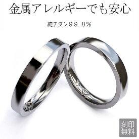 ペアリング 金属アレルギー対応 純チタンリング 刻印無料 平打ち ペアリング 指輪 マリッジリング 結婚指輪 es-ti02set 低アレルギー ジュエリー お急ぎ大きいサイズ 太い お返し(qxz)