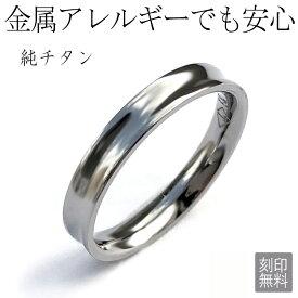 金属アレルギー対応 純チタンリング 刻印無料 アレルギーフリー 一本売り ペアリング レディース メンズ マリッジリング 結婚指輪 ジュエリー titan99.8% 大きいサイズ 太い es-ti03 お返し(qxz)