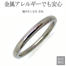 純チタン リング 金属アレルギーの方必見 刻印無料 2mm 単品 指輪 1本 アレルギーフリー レディース マリッジリング 結婚指輪 ジュエリー es-ti05-nd1 大きいサイズシンプル ファッションリング お返し(qxz)