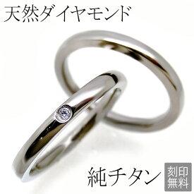 ペアリング 純チタンリング 天然ダイヤモンド 指輪 ペア 2本セット 刻印無料 アレルギーフリー レディース マリッジリング 結婚指輪 金属アレルギー ジュエリー es-ti05 天然石 大きいサイズ 太い