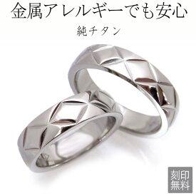 ペアリング 金属アレルギー対応 純チタン 刻印無料 平打ち 格子柄 幅広 チェック カット 指輪 マリッジリング 結婚指輪 es-ti10set アレルギーフリー ジュエリー 太い お返し (t323)(qxz)