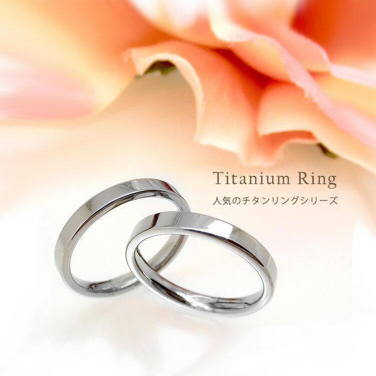 純チタンリング 平打ち ペアリング 指輪 刻印無料 マリッジリング 結婚指輪 低アレルギー ジュエリー 金属アレルギー お急ぎ