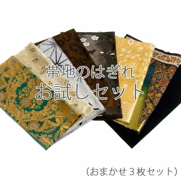 はぎれ はぎれセット 福袋 正絹 帯地 はぎれ福袋 (送料無料はメール便での配送となります) 1000円ポッキリ
