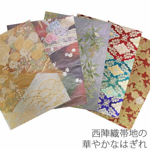 はぎれ 正絹 裂地 西陣織帯地のはぎれ 華やかな色柄 (送料無料はメール便での配送となります)