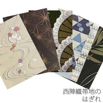 "Nishijin brocade obi material ""HAGIRE"" 3"