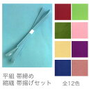 【送料無料】正絹 縮緬 平組帯締め帯揚げセット 12色【メール便 送料無料】