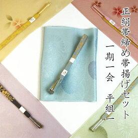正絹 平組 帯締め帯揚げセット 一期一会 平組1フォーマル 色合わせセット