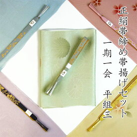 正絹 平組 帯締め帯揚げセット 一期一会 平組3フォーマル 色合わせセット