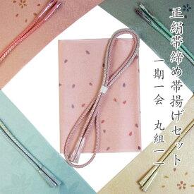 正絹 丸組 帯締め帯揚げセット 一期一会 丸組11 フォーマル 色合わせセット
