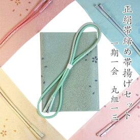 正絹 丸組 帯締め帯揚げセット 一期一会 丸組13 フォーマル 色合わせセット