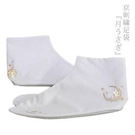 【送料無料】足袋 刺繍 スワロフスキー 兎 刺繍たび 月うさぎ【メール便 送料無料】