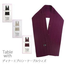 【送料無料】ディナーエプロン テーブル・ウィズ Table with プリーツタイプ 食事エプロン【メール便 送料無料】