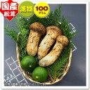 【国産松茸】:進物松茸:約100g(約2〜5本):岡山/兵庫産