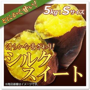 【さつまいも】変形シルクスイート約5kg(Sサイズ)茨城県産 滑らかな舌ざわりのしっとりした甘いさつまいも♪さつまいも特有の繊維が少ないので食べやすい!