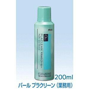 【あす楽】パール プラクリーン 業務用200ml