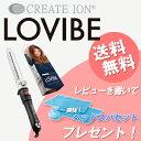 【あす楽】【ヘッドスパセットプレゼント!】【CREATE ION】クレイツイオン 電動回転式カールアイロン ラバイブ LOVIBE CIC-R32GUY