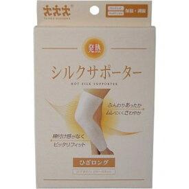 【メール便OK】発熱シルクサポーター 膝(ひざ)用 ロングタイプ